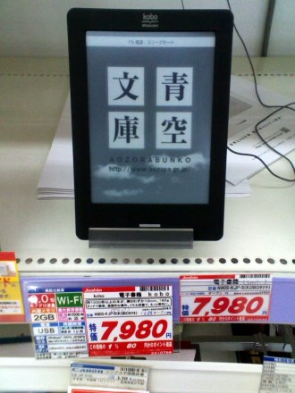 kobo Touch、7,980円