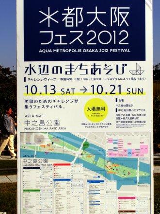 水都大阪フェスの看板