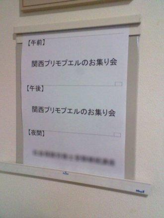会場の使用予定時間割