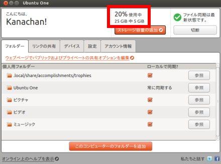 Ubuntu One アプリ画面