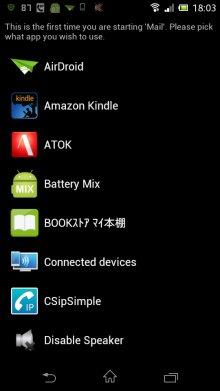 アプリの選択画面