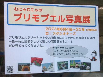 写真展のポスター