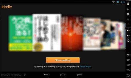 Kindle アプリ画面