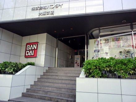 バンダイ大阪支店