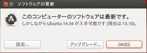 「ソフトウェアの更新」画面