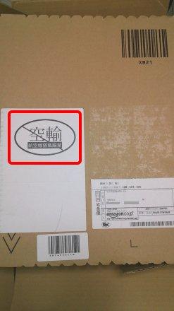 Amazon の箱