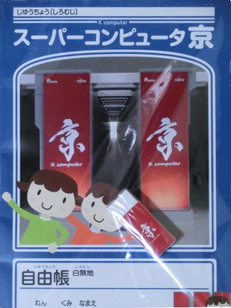 京ノート+京消しゴム