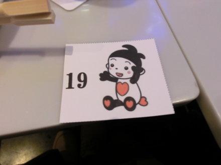 19番のくじ