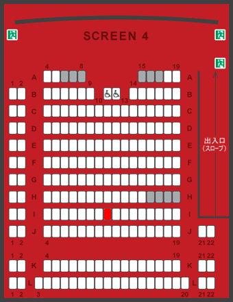 スクリーン4 座席図