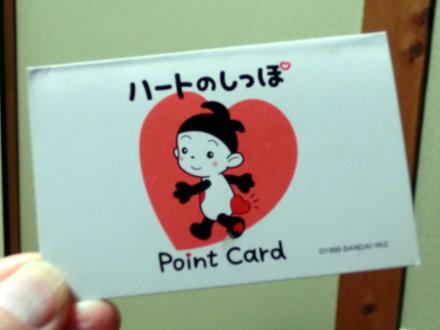 ポイントカード 表紙