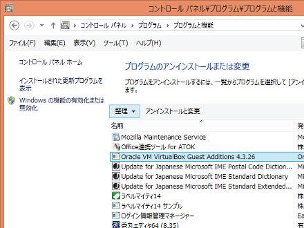 「プログラムと機能」画面