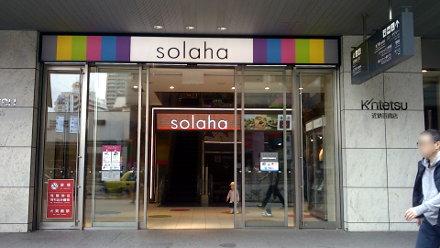solahaと書かれた入り口