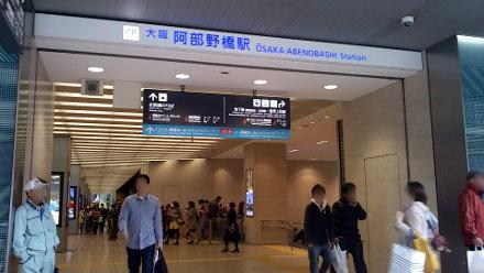大阪阿部野橋駅と書かれた入り口