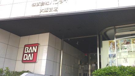 バンダイ大阪ビル 入り口