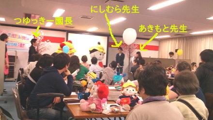 会場正面に並んだ先生方とおっきいプエルちゃんプエラちゃん