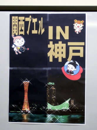 Handmade Poster 'KANSAI Puel in Kobe'